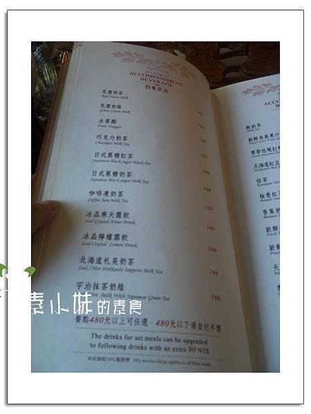 菜單15  禪&食時尚異國蔬食料理餐廳  襌與食時尚異國蔬食料理餐廳 台南市安南區素食蔬食食記 拷貝