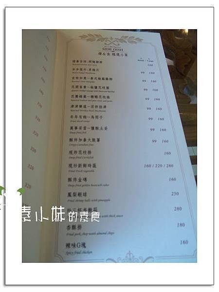 菜單20 禪&食時尚異國蔬食料理餐廳  襌與食時尚異國蔬食料理餐廳 台南市安南區素食蔬食食記 拷貝