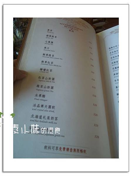 菜單18 禪&食時尚異國蔬食料理餐廳  襌與食時尚異國蔬食料理餐廳 台南市安南區素食蔬食食記 拷貝