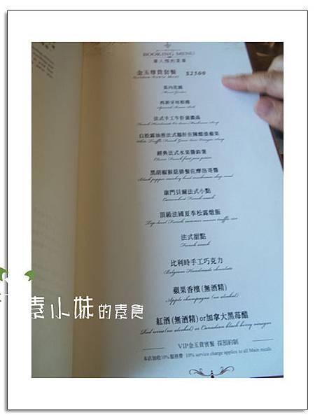 菜單25 禪&食時尚異國蔬食料理餐廳  襌與食時尚異國蔬食料理餐廳 台南市安南區素食蔬食食記 拷貝