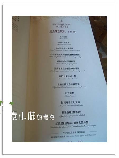 菜單24 禪&食時尚異國蔬食料理餐廳  襌與食時尚異國蔬食料理餐廳 台南市安南區素食蔬食食記 拷貝