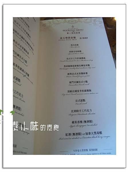 菜單27 禪&食時尚異國蔬食料理餐廳  襌與食時尚異國蔬食料理餐廳 台南市安南區素食蔬食食記 拷貝
