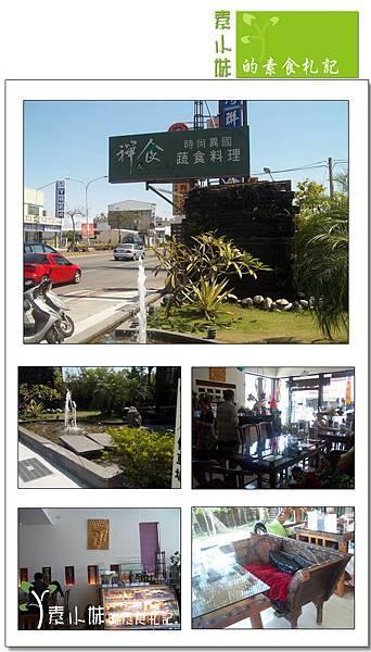 外觀裝潢 禪&食時尚異國蔬食料理餐廳  襌與食時尚異國蔬食料理餐廳 台南市安南區素食蔬食食記拷貝