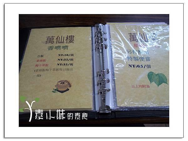 菜單3 萬仙樓素食館 台中素食蔬食食記 拷貝