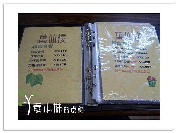 菜單2 萬仙樓素食館 台中素食蔬食食記 拷貝