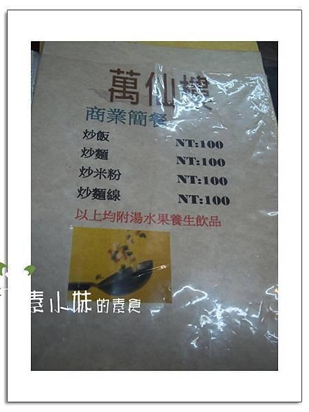 菜單1 萬仙樓素食館 台中素食蔬食食記 拷貝