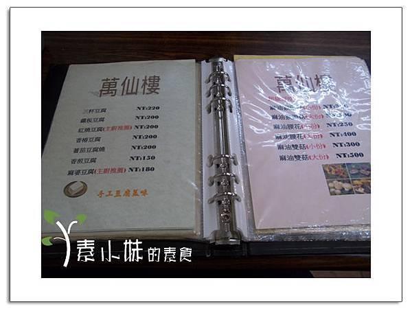 菜單5 萬仙樓素食館 台中素食蔬食食記 拷貝