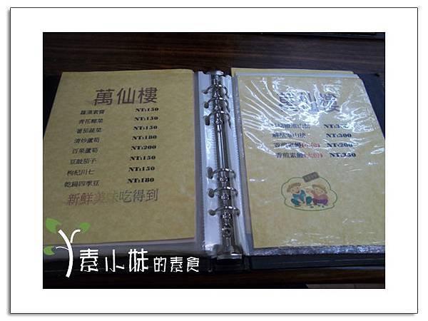 菜單7 萬仙樓素食館 台中素食蔬食食記 拷貝