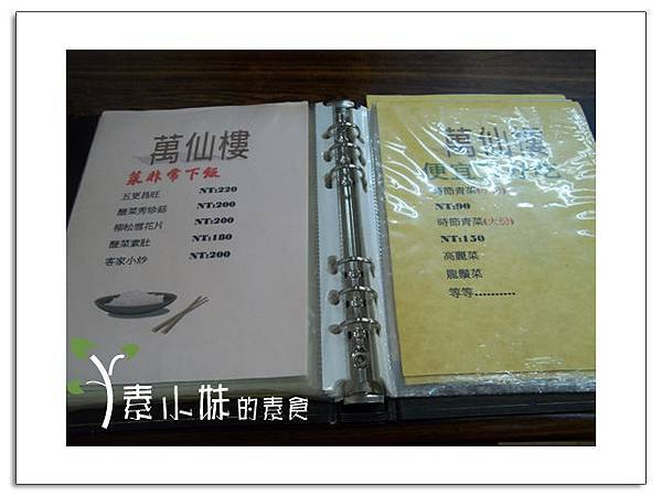 菜單6 萬仙樓素食館 台中素食蔬食食記 拷貝
