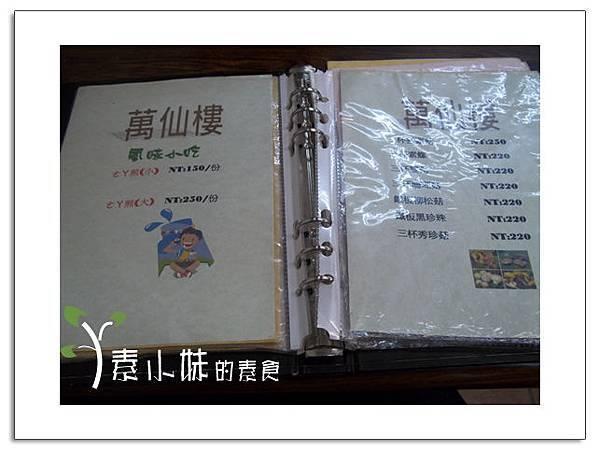 菜單4 萬仙樓素食館 台中素食蔬食食記 拷貝