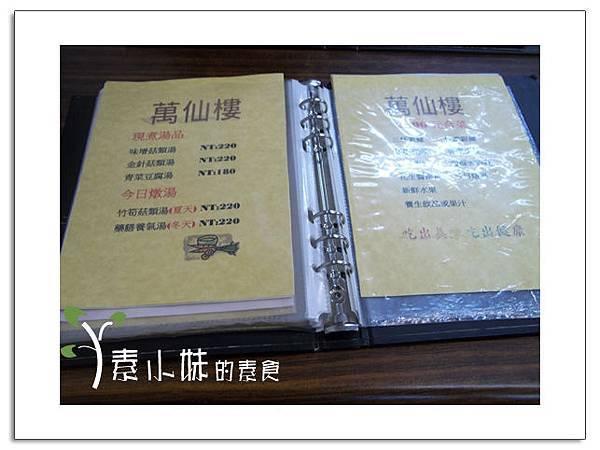 菜單10 萬仙樓素食館 台中素食蔬食食記 拷貝