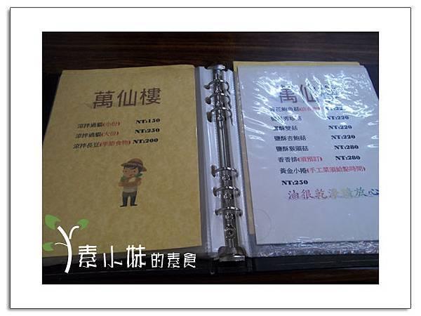 菜單8 萬仙樓素食館 台中素食蔬食食記 拷貝