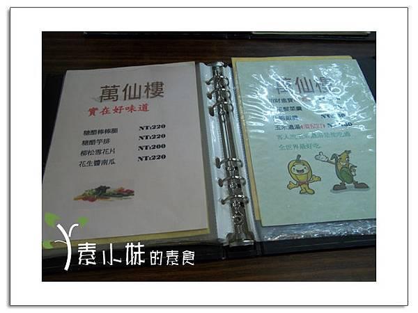 菜單9 萬仙樓素食館 台中素食蔬食食記 拷貝