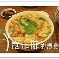 油豆腐細粉 鼎泰豐 台中素食蔬食食記 拷貝