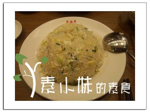 蛋炒飯 鼎泰豐 台中素食蔬食食記 拷貝
