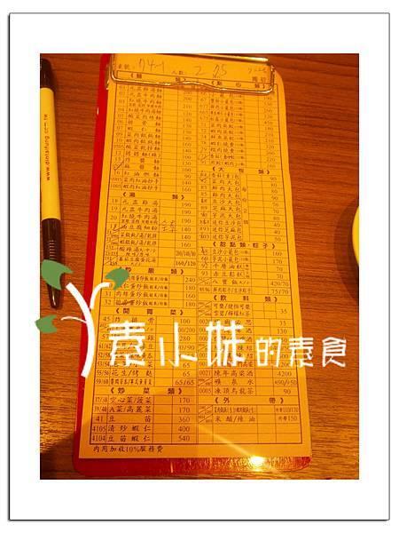 菜單0 鼎泰豐 台中素食蔬食食記 拷貝