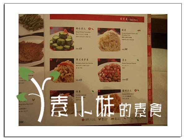 菜單2 鼎泰豐 台中素食蔬食食記 拷貝