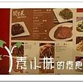 菜單1 鼎泰豐 台中素食蔬食食記 拷貝