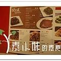 菜單01 鼎泰豐 台中素食蔬食食記 拷貝