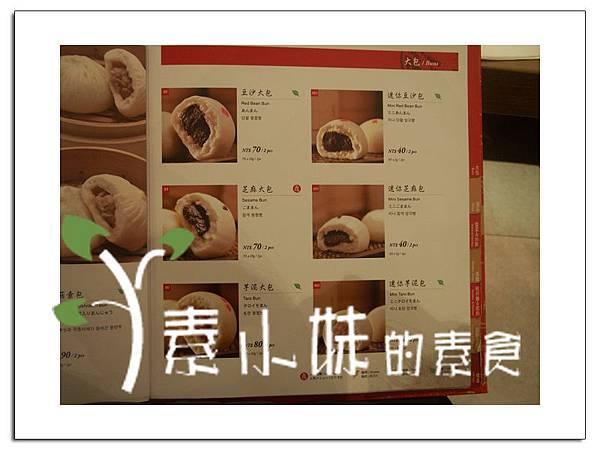 菜單5 鼎泰豐 台中素食蔬食食記 拷貝