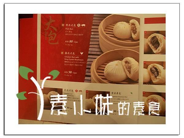 菜單4 鼎泰豐 台中素食蔬食食記 拷貝