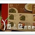 菜單6 鼎泰豐 台中素食蔬食食記 拷貝