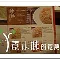 菜單7 鼎泰豐 台中素食蔬食食記 拷貝