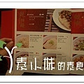 菜單8 鼎泰豐 台中素食蔬食食記 拷貝
