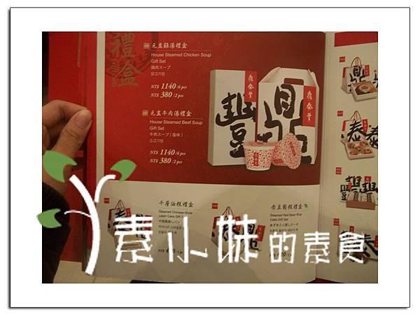菜單11 鼎泰豐 台中素食蔬食食記 拷貝