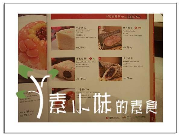 菜單10 鼎泰豐 台中素食蔬食食記 拷貝