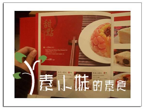 菜單9鼎泰豐 台中素食蔬食食記 拷貝