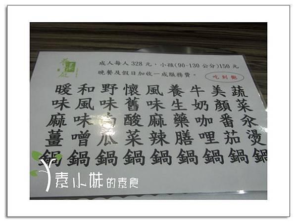 菜單 養素庭自然蔬食迴轉火鍋 台中素食蔬食食記 拷貝