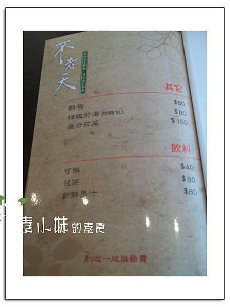 菜單五 不老天蔬食料理 台中素食蔬食食記 拷貝