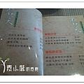 菜單四 不老天蔬食料理 台中素食蔬食食記 拷貝