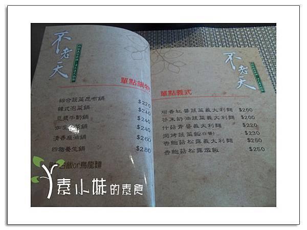 菜單三 不老天蔬食料理 台中素食蔬食食記 拷貝