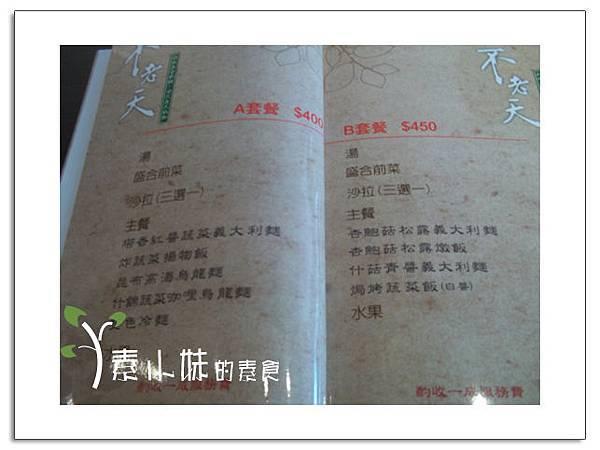 菜單二 不老天蔬食料理 台中素食蔬食食記 拷貝