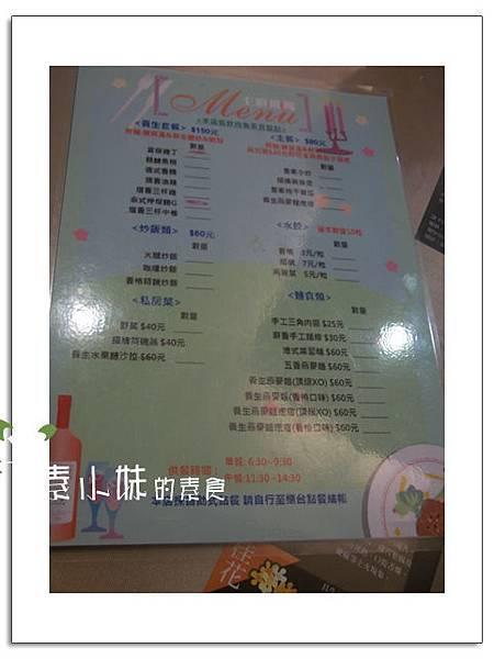 菜單 金桔健康養身蔬食 台中素食蔬食食記  拷貝