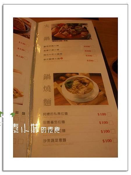 菜單2里品蔬食咖啡 台中素食蔬食食記 拷貝