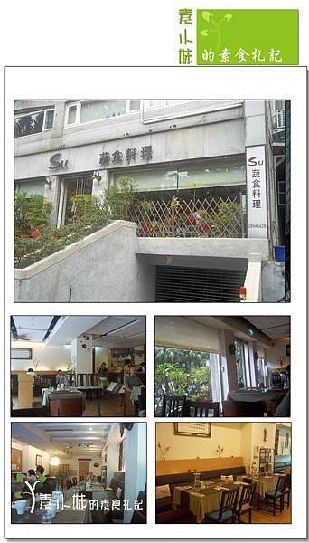 su蔬食料理 台北北投區素食蔬食食記拷貝