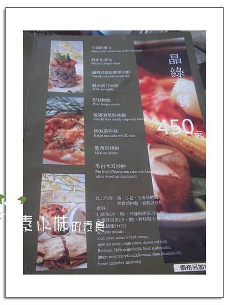 菜單2 su蔬食料理 台北北投區素食蔬食食記 拷貝
