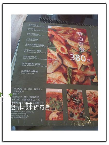 菜單 su蔬食料理 台北北投區素食蔬食食記 拷貝