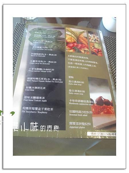 菜單3 su蔬食料理 台北北投區素食蔬食食記 拷貝