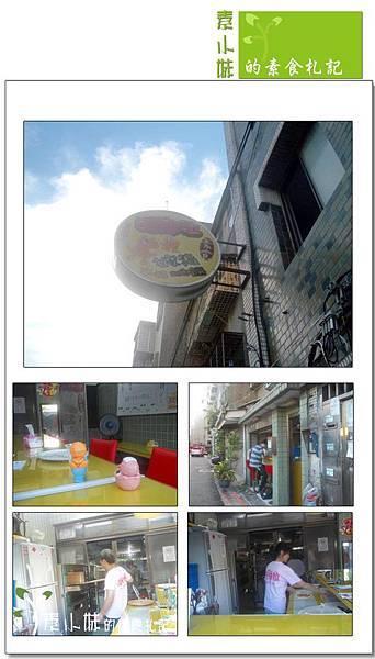 酷絲拉 外觀裝潢 台北市信義區素食蔬食食記拷貝