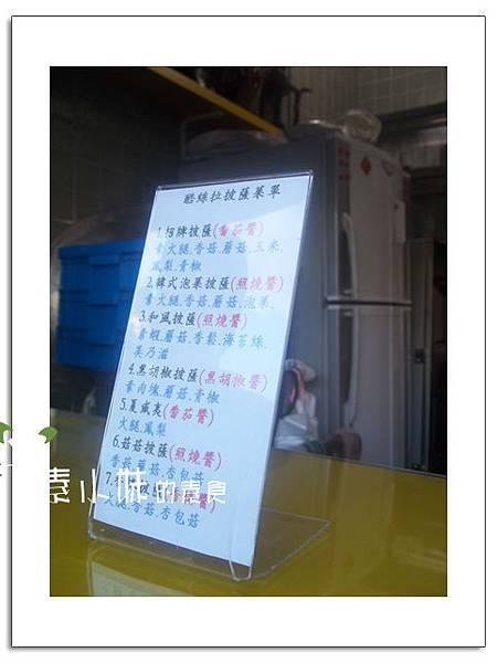 菜單2 酷絲拉 台北市信義區素食蔬食食記 拷貝