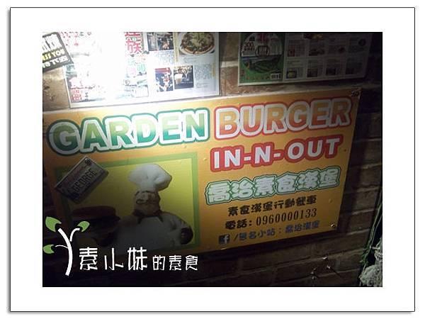 喬治漢堡2 輔大花園夜市 新北市泰山區台北素食蔬食食記 拷貝