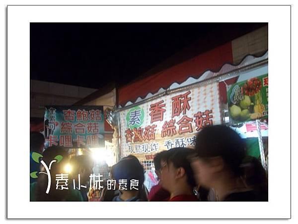 炸杏鮑菇 輔大花園夜市 新北市泰山區台北素食蔬食食記 拷貝