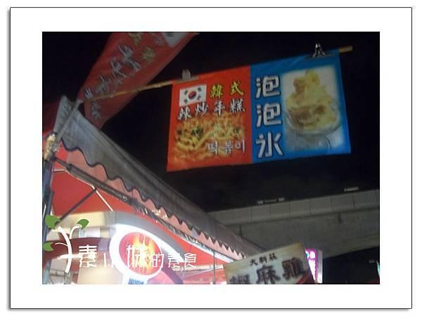 韓式辣炒年糕 輔大花園夜市 新北市泰山區台北素食蔬食食記 拷貝