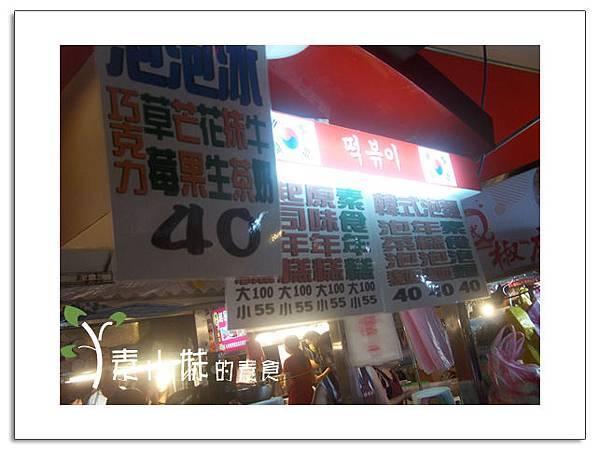 韓式辣炒年糕2 輔大花園夜市 新北市泰山區台北素食蔬食食記 拷貝