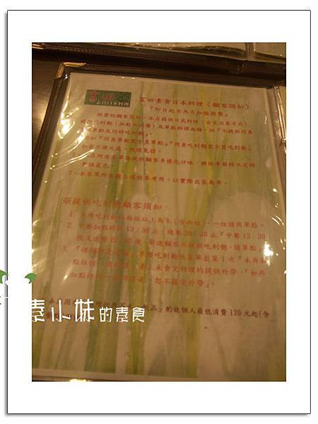 菜單2  富田素食日本料理 台北市中山區素食蔬食食記 拷貝