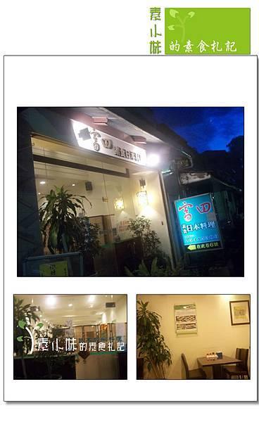 富田素食日本料理 台北市中山區素食蔬食食記拷貝